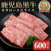 【ふるさと納税】905-1鹿児島黒牛すきやき用【JA食肉かごしま】