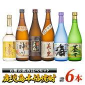 【ふるさと納税】828-1本格芋焼酎飲み比べ6本セット【あさくら】