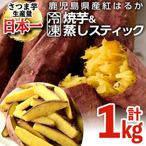 ふるさと納税 100日熟成 鹿児島県産の紅はるか使用の焼き芋(500g×1袋)と紅はるか蒸しスティック(500g×1袋)計1k