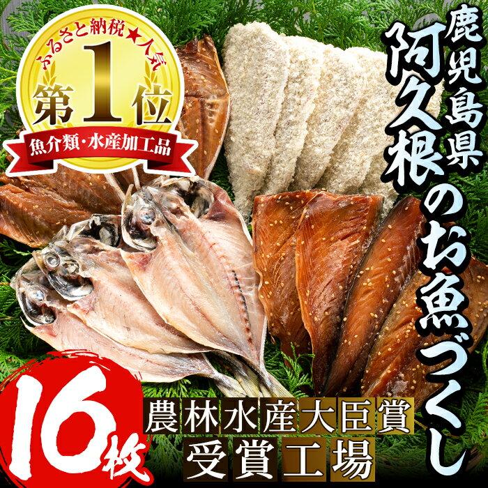 鹿児島県産!干物など詰め合わせ鯵(アジ)、鯖(サバ)など干物11枚にいわしフライ5枚の計16枚セット!あくねのお魚づくし[又間水産]