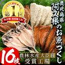 【ふるさと納税】鹿児島県産!干物など詰め合わせ<4種>鯵(ア...