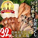 【ふるさと納税】鹿児島県産!干物など詰め合わせ<4種>鯵(ア