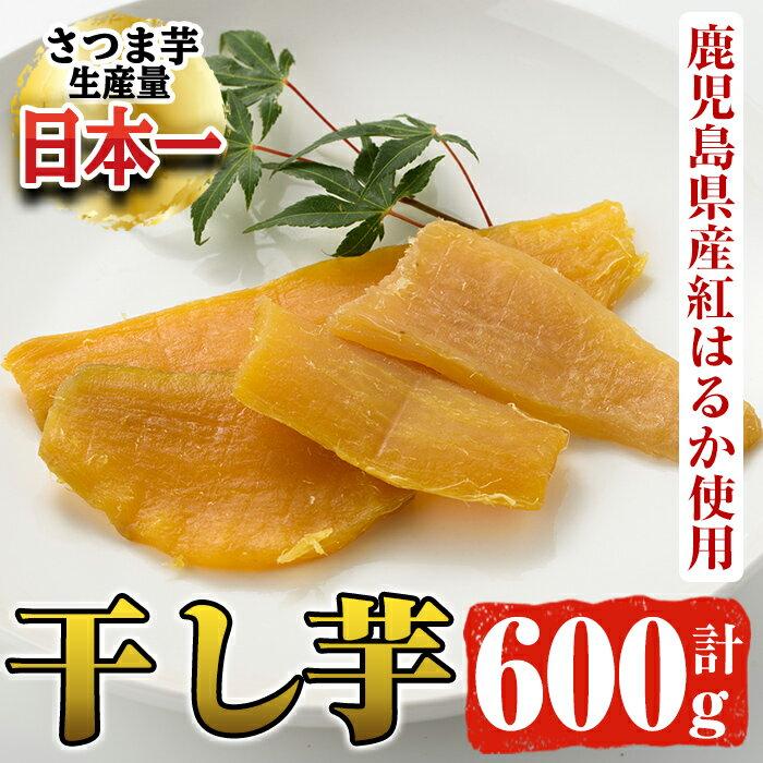 鹿児島県産さつまいも紅はるか使用の干しいも!<合計600g(150g×4袋)>寝かせて甘さがいっぱいになったをさつま芋を使用した干し芋です♪[海連]2-55