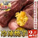 【ふるさと納税】鹿児島県産さつまいも紅はるか使用の冷凍焼き芋!<合計2kg(500g×4袋)>