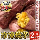 【ふるさと納税】紅はるか使用の冷凍焼き芋!<500g×4袋・計2kg>100日以上じっくり寝かせて甘さを引き出しました♪凍ったままで芋アイスにも!【海連】2-55