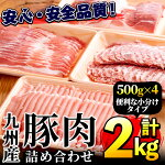 【ふるさと納税】豚肉詰め合わせ【三九】2-7