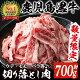 【ふるさと納税】【数量限定】鹿児島黒牛 切り落とし肉 350g×2パック(計約700g)【…