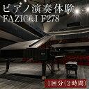 【ふるさと納税】ピアノ演奏体験(コンサートグランドピアノ)ファツィオリF278 風テラスあくね 1回分(2時間)【阿久根市生涯学習課】4-23