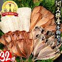 【ふるさと納税】鹿児島県産!干物など詰め合わせ 計16枚セット!あくねのお魚づくし【又間水産】