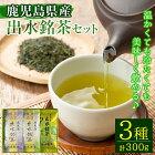 【ふるさと納税】出水銘茶セット(3種・各100g)新芽を丁寧に製造し、香り・色・味と3拍子そろったお茶!安心安全をモットーに生産している美味しい緑茶!【山床製茶】