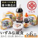 【ふるさと納税】いずみ伝統食セット(全6品)国産原料麦みそ(700g……
