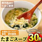 【ふるさと納税】マルイのたまごスープ(30食)お湯を注ぐだけで本格的なタマゴスープ!ふわふわ玉子とコクのあるスープ!【マルイ食品】