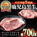 【ふるさと納税】<E-701>肉質最高ランク等級5等級 鹿児島黒牛サーロインステーキ(2枚)・すきやき(2〜3人前)セット(計700g)【JA鹿児島いずみ】