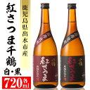 【ふるさと納税】神酒造紅さつま千鶴飲み比べ「紅さつま千鶴黒・...