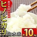 【ふるさと納税】鹿児島県出水市産ヒノヒカリ 山水米(10kg...