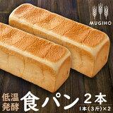 【ふるさと納税】低温発酵食パン(3斤)【パン工房麦穂】