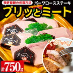 【ふるさと納税】<特許取得肉>国産プリッとミートポークステーキ用(計750g・150g×5枚)低温加熱での処理方法で安全にプリっとした豚肉ステーキ!【肉のまるかつ】