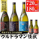 【ふるさと納税】<円谷プロとコラボ焼酎>神酒造のウルトラマン