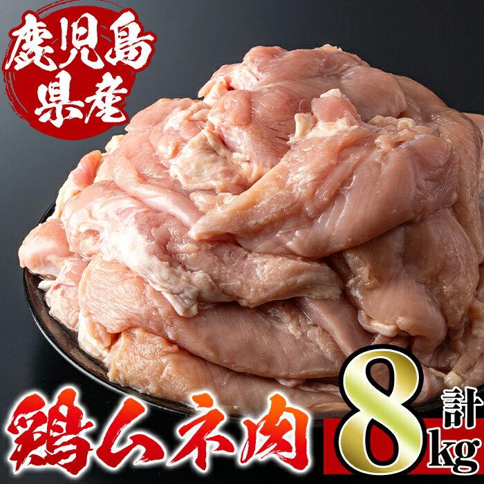 鹿児島県産鶏肉!ムネ(計8kg・2kg×4袋)[スーパーよしだ]