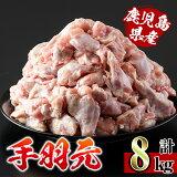【ふるさと納税】鹿児島県産鶏肉!手羽元(計8kg・2kg×4袋)!【スーパーよしだ】