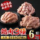 【ふるさと納税】鹿児島県出水市産鶏肉!ムネ・ささみ・手羽元詰