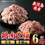 【ふるさと納税】鹿児島県産鶏肉!モモ・手羽元詰め合わせ(計6kg)!モモ肉2kg(2kg×1袋)、手羽元4kg(2kg×2袋)唐揚げに最適なとり肉!【スーパーよしだ】