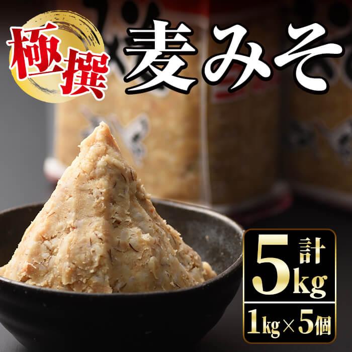 極撰麦みそセット(1kg×5個・計5kg)こだわりの原料を使用した味噌![奈良醸造元]