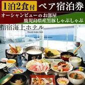 【指宿海上ホテル】1泊2食付ペア宿泊券