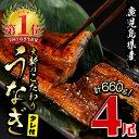 【ふるさと納税】鹿児島県産うなぎ蒲焼(4尾)蒲焼のたれ・山椒