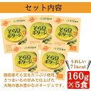 【ふるさと納税】生産量日本一!指宿特産品使用 そら豆ポタージュ 160g×5箱(5食入)【指宿屋】 3