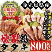 【ふるさと納税】【鹿児島指宿新名物】燻製鶏タタキセットモモ・ムネ4枚セット【1029863】