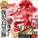 【ふるさと納税】【2100g】鹿児島産黒豚切落とし(525g...