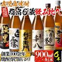 【ふるさと納税】指宿の焼酎蔵元全6蔵の代表銘柄 900ml瓶...