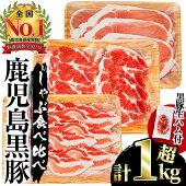 【ふるさと納税】【1100g】黒豚しゃぶしゃぶ食べ比べ