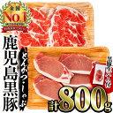 【ふるさと納税】鹿児島特産の黒豚三昧!黒豚とんかつ(500g