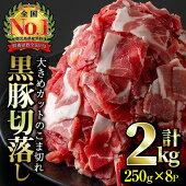 【ふるさと納税】かごしま黒豚ウデ切落し2kg(250g×8パック)セット【岡村商店】