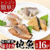 【ふるさと納税】【電子レンジで簡単調理】味つけ地魚レンジパック8Pセット【指宿山川水産合同会社】