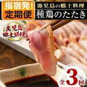 【ふるさと納税】<定期便!全3回>やみつき!てぞのの鶏のたたき定期便(種鶏のたたき、180g×6セット)×全3回!鹿児島の郷土料理をお届けします!