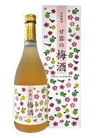 【ふるさと納税】甘露の梅酒(720ml)×2本