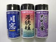 【ふるさと納税】種子島本格焼酎ワンカップ飲み比べ3種×3本セット