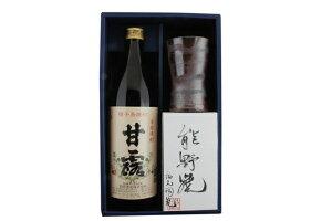 【ふるさと納税】焼酎しま甘露(900ml)1本と陶器能野焼焼酎カップセット