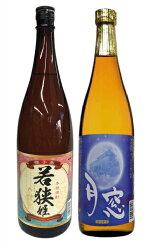【ふるさと納税】焼酎若狭姫(1.8リットル)と月窓(1.8リットル)2本セット