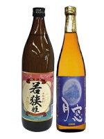 【ふるさと納税】焼酎若狭姫(900ml)と月窓(720ml)2本セット