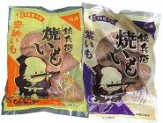 【ふるさと納税】本場種子島産冷凍焼いも安納いも6袋+紫いも2袋セット