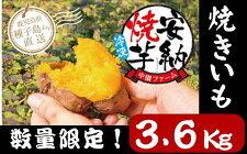 【ふるさと納税】種子島中園ファームの熟成焼き安納芋(冷凍)400g×9袋