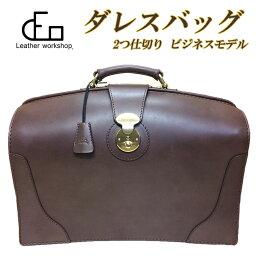 【ふるさと納税】ダレスバッグ[S−01]2つ仕切りビジネス