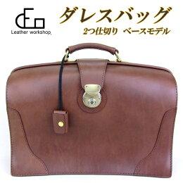【ふるさと納税】ダレスバッグ[S−01]2つ仕切りベースモデル