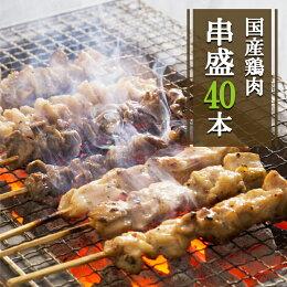 【ふるさと納税】串盛40本セット国産鶏肉