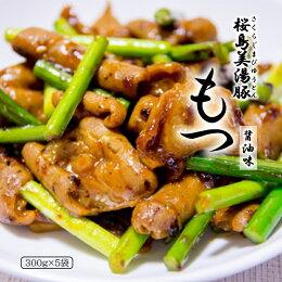 【ふるさと納税】桜島美湯豚もつ300g(醤油味)×5