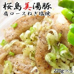 【ふるさと納税】桜島美湯豚肩ロースねぎ塩焼220g×5パック